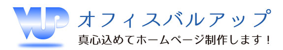 沖縄格安ホームページ制作オフィスバルアップ